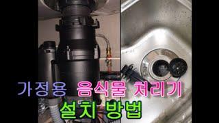음식물처리기 음식물분쇄기 설치 방법