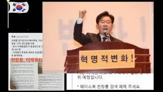 LA 시사논평 TV / 김경수 폭행한 천창용은 과거 이재명지지자: 왜 김경수 폭행쑈를 벌였나?
