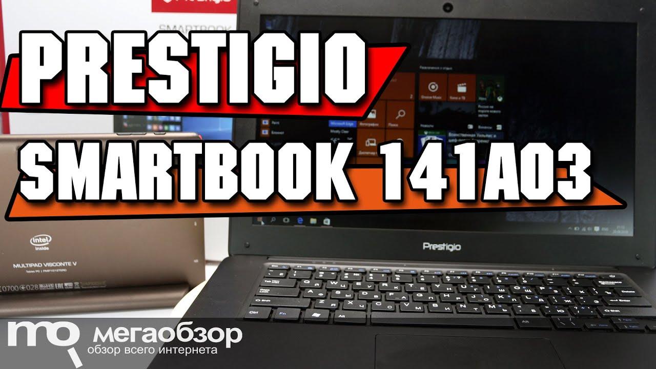 Prestigio Smartbook 141A03 обзор ноутбука