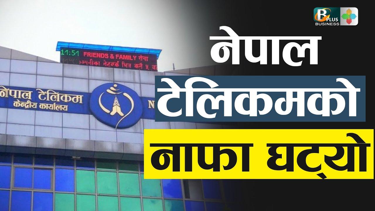 Download नेपाल टेलिकमको खुद नाफा ८ अर्ब ५५ करोड | Nepal Telecom News | Nepal News Today | MTV