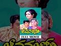 Jeevana Jyothi Telugu Full Movie || Shoban Babu, Vanisri, Kaikala Satyanarayana