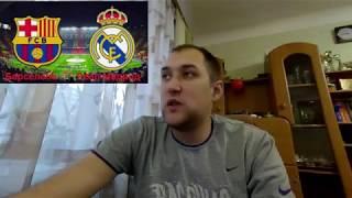видео: Барселона - Реал Мадрид 06.02.2019