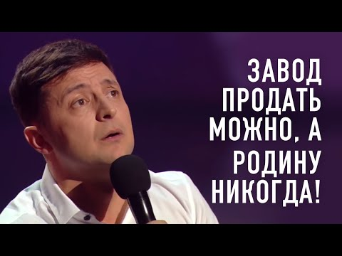 Владимир Зеленский: Родина