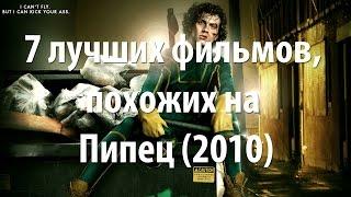 7 лучших фильмов, похожих на Пипец (2010)