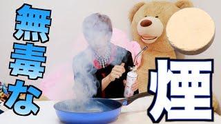 身体に無毒な煙なら大量に炊いてもいいよね? thumbnail