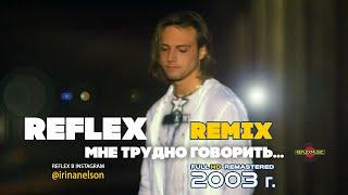 REFLEX — Мне трудно говорить (Remix) (2003 год). Премьера! Full HD Remastered Version 2019