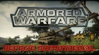 Armored Warfare: Проект Армата.  Первые впечатления.