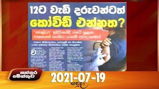 Paththaramenthuwa - (2021-07-19) | ITN Thumbnail