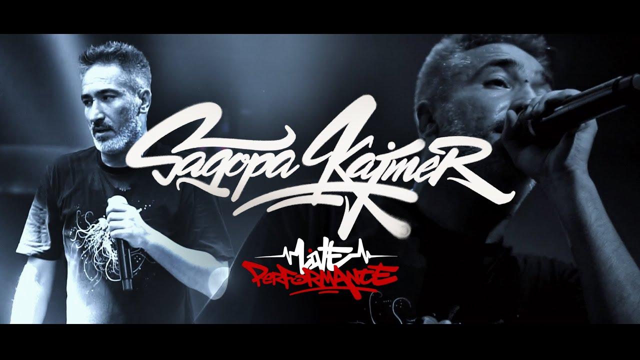 Sagopa Kajmer / Bursa Inferno Live Performance 03/08/2019