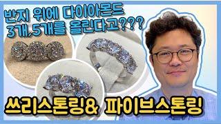 욕심쟁이 반지 다이아몬드 3스톤 반지, 5스톤 반지 3…