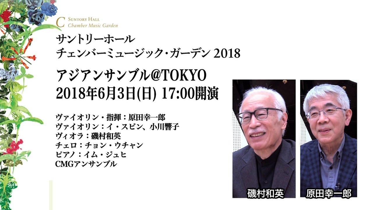 アジアンサンブル@TOKYO 」公演...