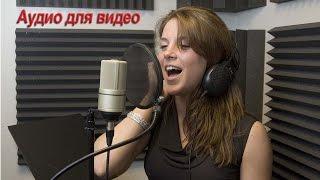 Аудио для видео. (обнавление) Как записать качественное аудио для видео.(Аудио для видео. http://andreygavrishin.ru Все хорошие ролики и фильмы объединяет одна черта. Это качественный звук...., 2014-08-10T18:24:01.000Z)