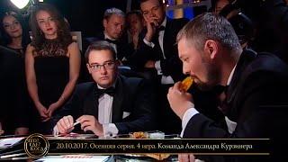 «Что? Где? Когда?» в Беларуси. Эфир 20.10.2017