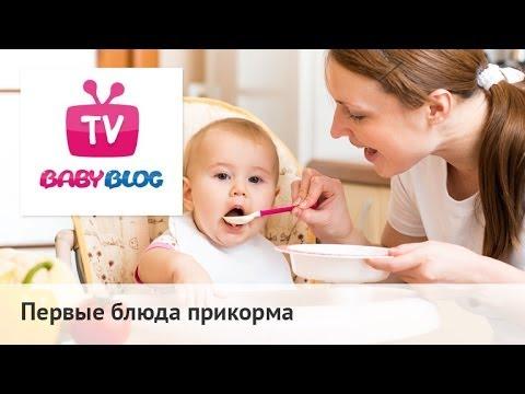 Питание - Груднички(дети)