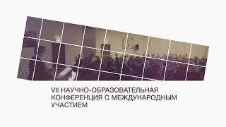 Конференция ЦИТО