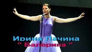 Ирина Лачина- Балерина ( Муз.,сл.Любаши- Пескография А.Конофальской )