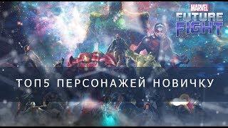 ТОП 5 персонажей для новичка/Marvel future fight