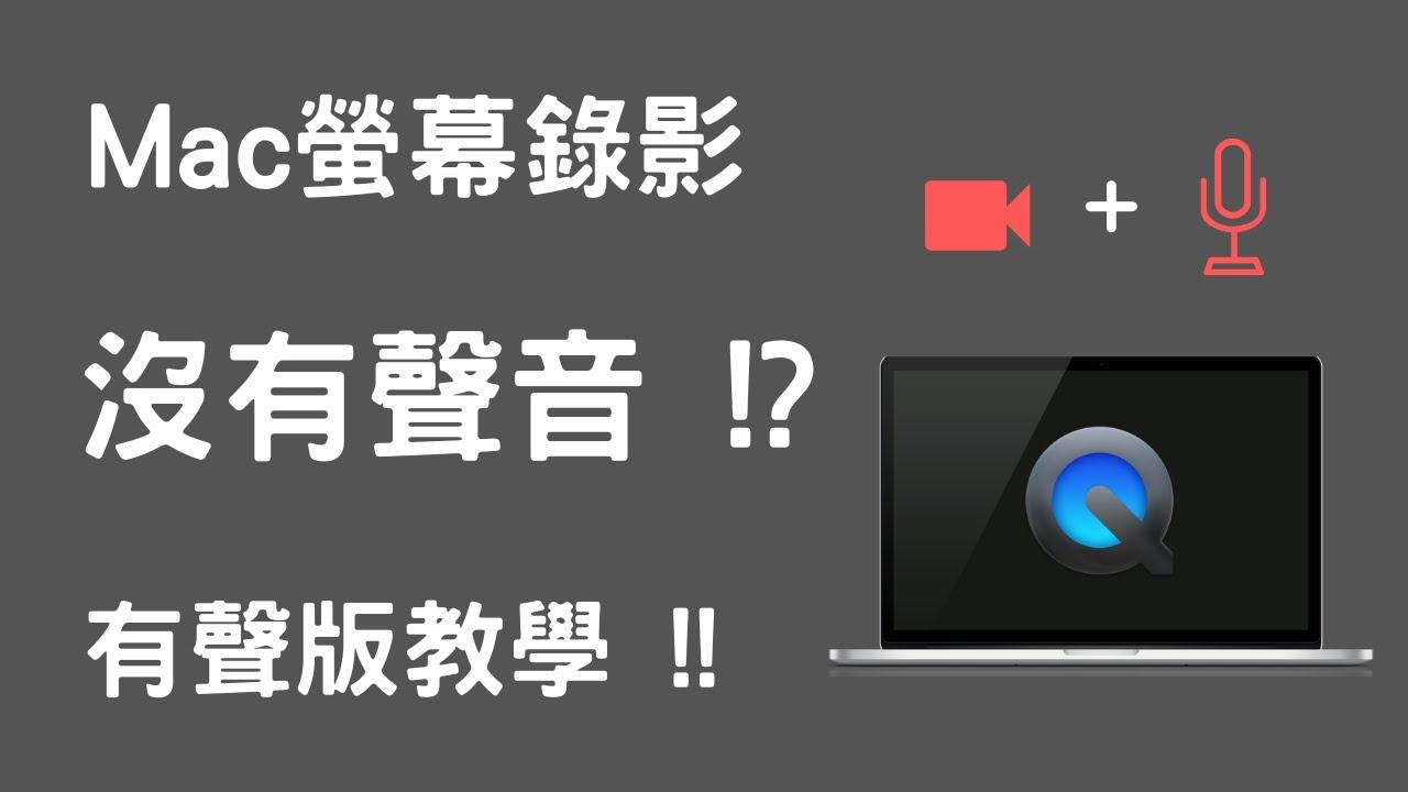 【Mac螢幕錄影】Mac螢幕錄影沒聲音 ?! 蘋果電腦有聲音螢幕錄影   三種方法教學 - YouTube