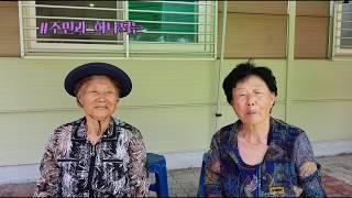 마을 어르신들의 하루 마을축제 김제금산면