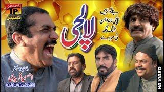 Laalchi | Akram Nizami | TP Comedy