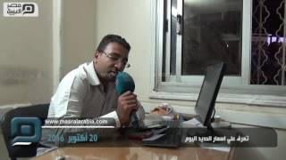 مصر العربية |   تعرف علي اسعار الحديد اليوم
