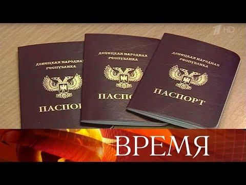 Жители республик Донецка и Луганска смогут получить гражданство России в упрощенном порядке.