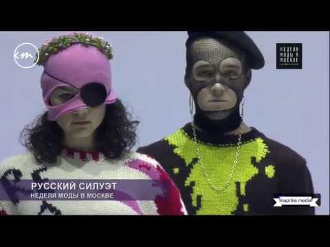 #fashion Русский Силуэт 2019 | Неделе Моды в Москве | Kaprika Media | #НеделяМодывМоскве Fashion