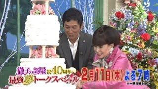2月11日(木祝)徹子の部屋 祝40周年最強夢トークSP 徹子×さんま×所が...