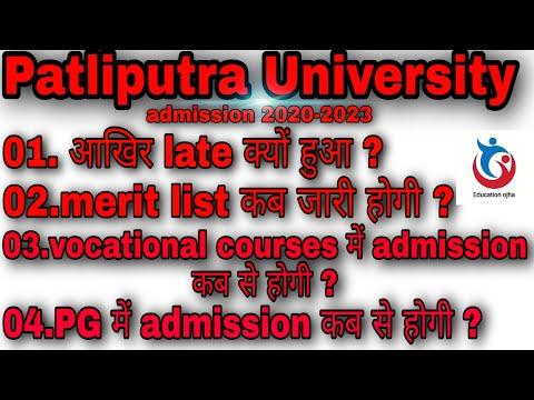 Patliputra University Me Merit List इस दिन जारी होगी?   Vocational Courses के लिए कब से Apply होगी?