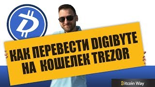 Монета Digibyte на кошелек Trezor - как перевести