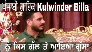 Punjabi Singer Kulwinder Billa Angrey on Anchor - The Khas Show - GarvPunjabTV - Celebrity Interview