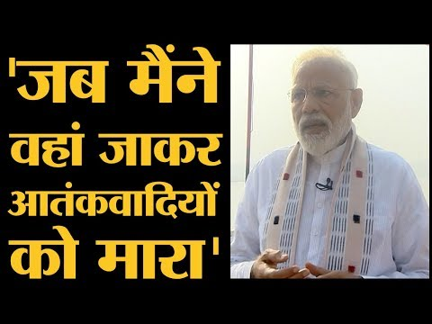 Narendra Modi ने Pakistan, Balakot Air Strike, Uri और terrorism को लेकर ये कहा है।Aaj Tak Interview