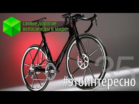 #этоинтересно | Выпуск 35: самые дорогие велосипеды