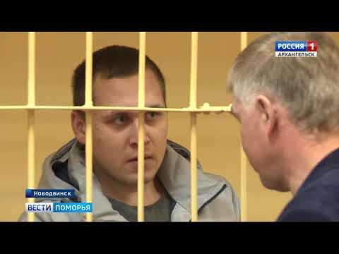 Новодвинский городской суд избрал меру пресечения предполагаемым убийцам местного жителя