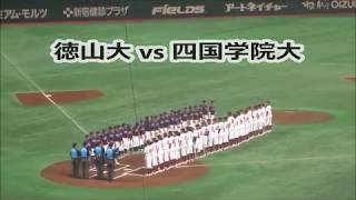 徳山大 vs 四国学院大 ダイジェスト ~第67回全日本大学野球・1回戦~