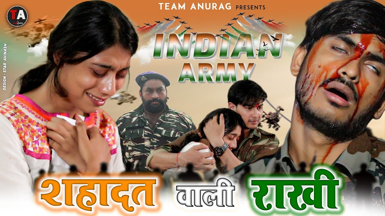 शहादत वाली राखी | Indian Army | Rakshabandhan Special - TeamAnurag