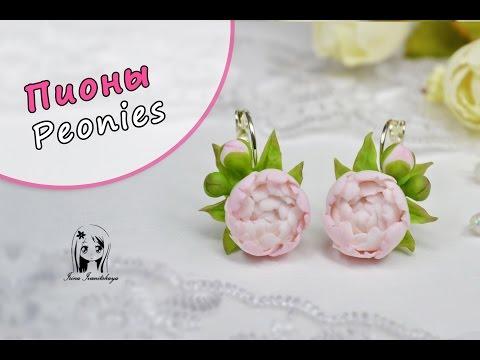 Серьг Пионы ✿ Полимерная глина мастер класс цветы. Ирина Иваницкая