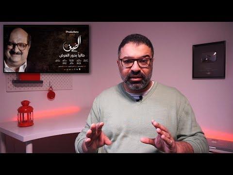 مراجعة الفيلم المصري