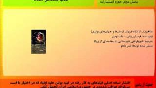 جمعیت آل یاسین -رادیو زمانه 2