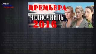 Челночницы сериал 2016/Новые русские сериалы/ краткое содержание.