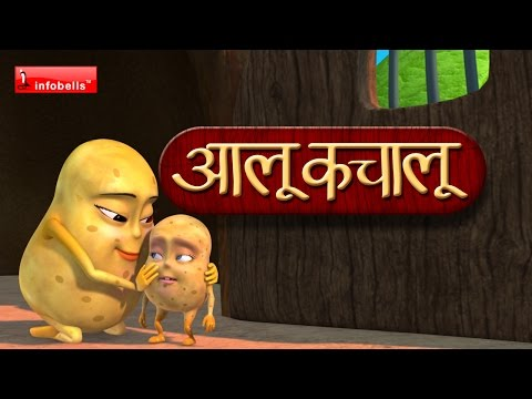 Aloo Kachaloo Kahan gaye they - Popular Hindi Rhymes