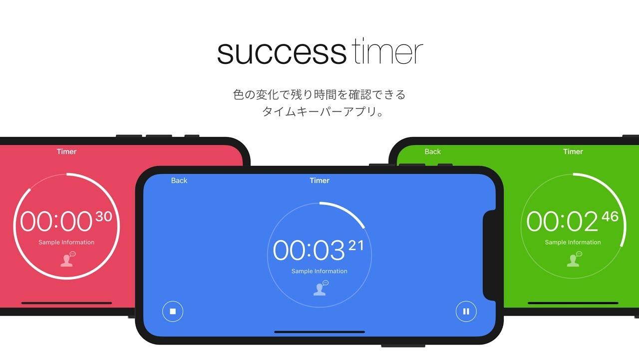 タイム タイマー アプリ