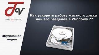 Как ускорить работу жесткого диска или его разделов в Windows 7?