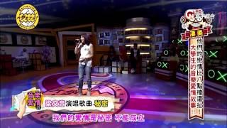 【HD】梁文音 - 秘密 (原唱:藍又時)