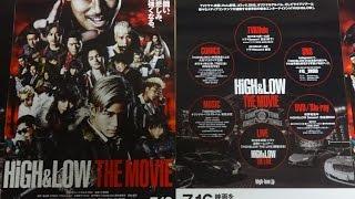 HiGH&LOW THE MOVIE (B) (2016) 映画チラシ 2016年7月16日公開 シェアOK...
