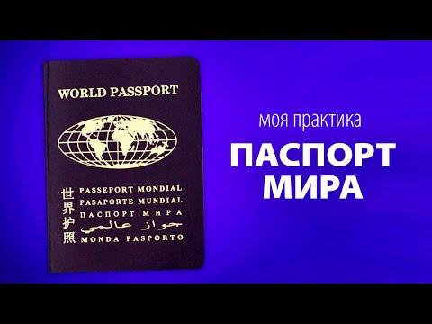Паспорт мира. Мой практический опыт