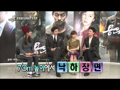 Section TV, Gong Yoo #05, 공유 20131208