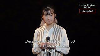 「Hello! Project 2020 〜The Ballad〜」 December 6, 2020 Start 14:30・KOBE BUNKA HALL - Digest -