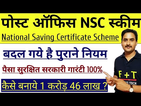 Post Office NSC Scheme In Hindi||National Saving Certificate Post Office Scheme