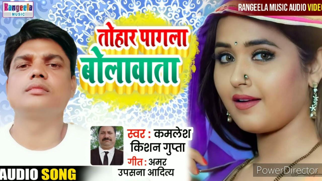 तोहार पगला बोलावता ! Kamlesh Kishan ! Bhojpuri Super Hit Song 2021 ! New Gana 2021